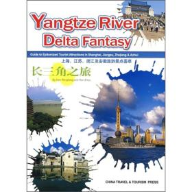 长三角之路-上海、江苏、浙江及安徽旅游景点荟萃
