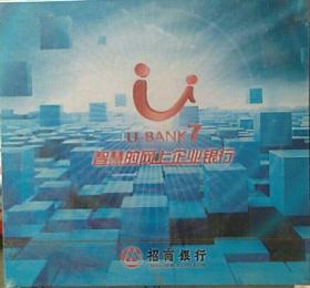 智慧的网上企业银行U-BANK7【塑封】
