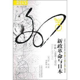 新政革命与日本:中国,1898-1912