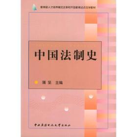 中国法制史(附CD-ROM光盘一张)