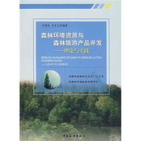 森林环境资源与森林旅游产品开发:理论与实践