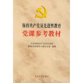 保持共产党员先进性教育党课参考教材