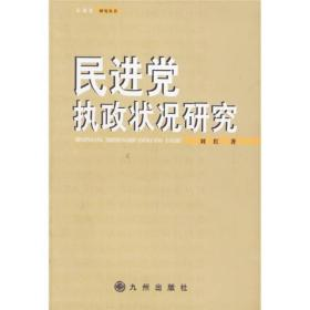 民进党执政状况研究 刘红  著 九州出版社 9787801950116