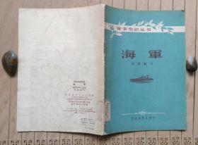 海军—军事常识丛书【插图本】