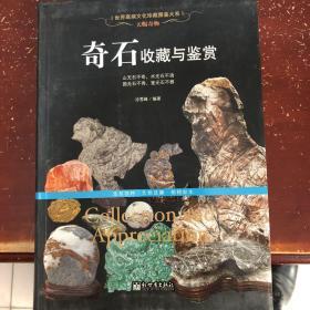 天赐奇物:奇石收藏与鉴赏