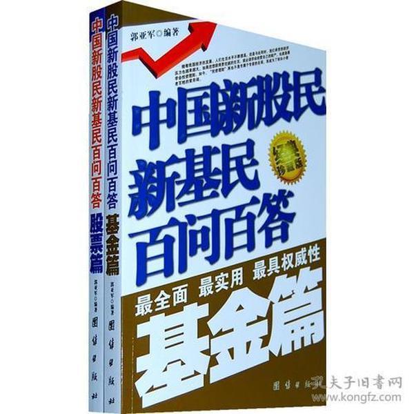 中国新股民新基民百问百答 基金篇