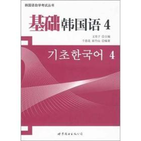 基础韩国语4--韩国语自学考试丛书