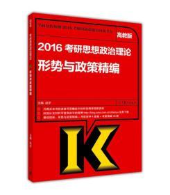 2016-考研思想政治理論形勢與政策精編-高教版