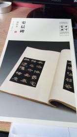 中华宝典——中国国家博物馆藏法帖书系(第一辑)·史晨碑(明拓本)