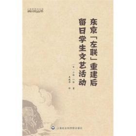 """东京""""左联""""重建后留日学生文艺活动"""