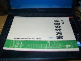 四川省住宅设计方案