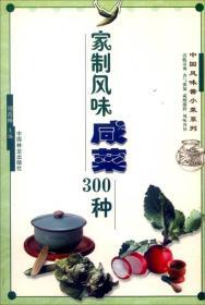 家制风味咸菜300种H