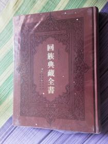 回族典藏全书【109】