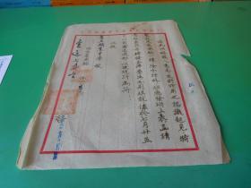 中国国民党贵州省党部函签一页  实物拍照  品如图