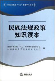 民族法规政策知识读本