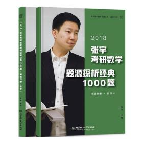 张宇1000题2018 2018张宇考研数学题源探析经典1000题 (数学一)习题分册+解析分册