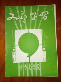 文艺学习(1985-03.)