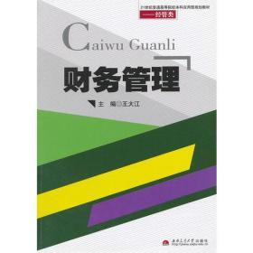 财务管理 王大江 西南交通大学出版社 9787564320997