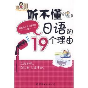 听不懂日语的19个理由