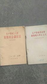 60年代旧书.无产阶级和赫鲁晓夫修正主义..共产党和工人党莫斯科会议宣言【2本合售】