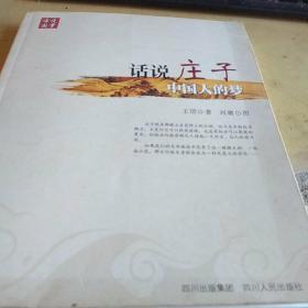 话说国学:话说庄子-中国人的梦