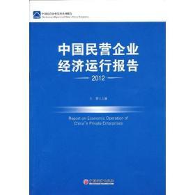 中国民营企业经济运行报告.2012