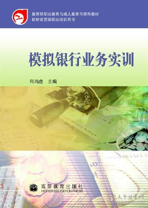 财经商贸类职业培训用书:模拟银行业务实训