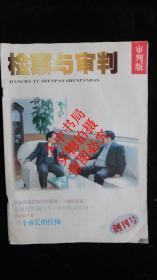 【期刊创刊号】检察与审判  审判版  1998年【创刊号】