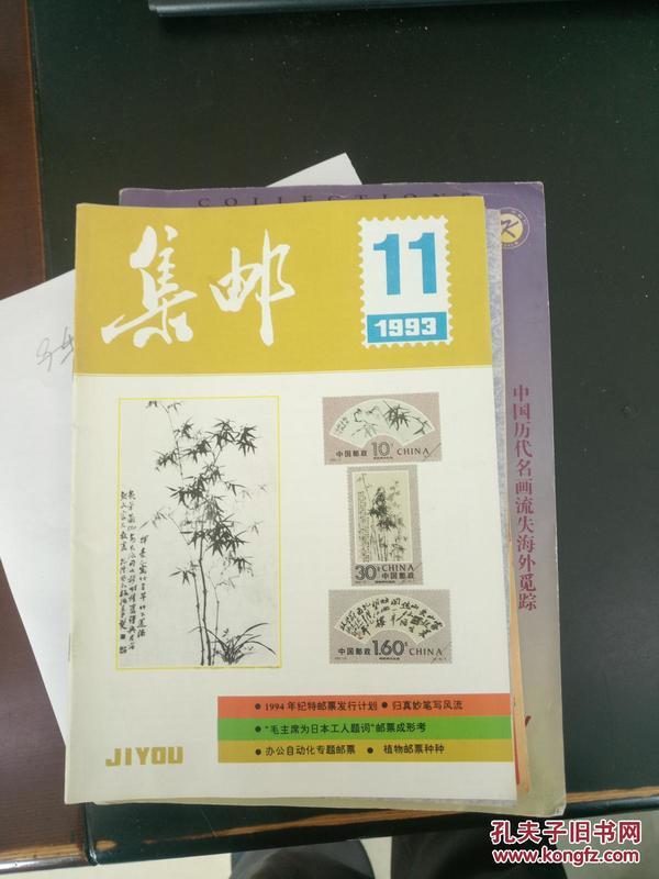 集邮1993.11