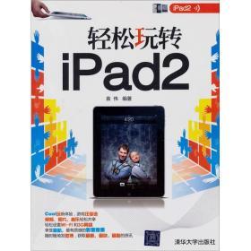 轻松玩转iPad 2