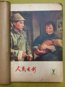 1978年【人民电影】第7--12期(下半年全)共六期合订成一厚册全
