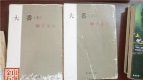 日语原版 大番 上下两册
