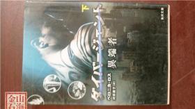 日语原版 叛乱者 上