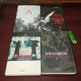 吸血鬼史诗系列4册合售:肉体窃贼 +布莱克伍德庄园+夜访吸血鬼+血颂