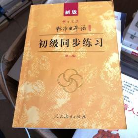新版中日交流标准日本语:初级同步练习[带光盘]