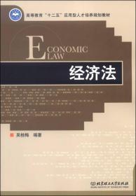 经济法 吴桂梅 北京理工大学出版社 9787564086992