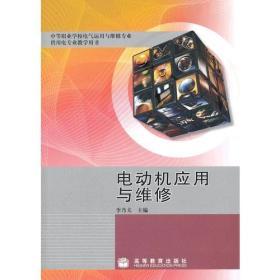 电动机应用与维修(中等职业学校电气运用与维修专业供用电专业教学用书)
