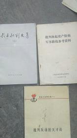 批判反动的天才论..批判林彪资产阶级军事参考资料..孔子批判文章【3本合售】