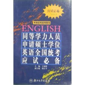 同等学力人员申请硕士学位英语全国统考应试必备