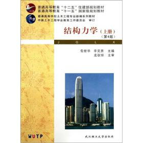 """结构力学(上)(第4版)/普通高等教育""""十一五""""国家级规划教材"""