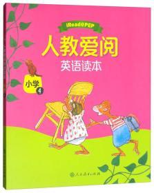 人教爱阅英语读本小学4