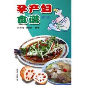 孕产妇食谱(修订版)