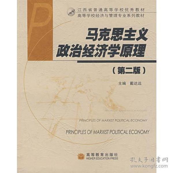 马克思主义政治经济学原理