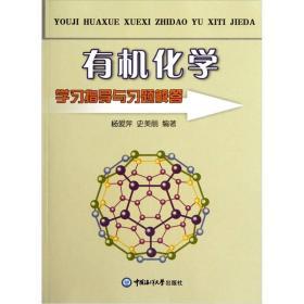 有机化学学习指导与习题解答 杨爱萍 9787810673877