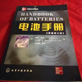电池手册 (原著第三版)