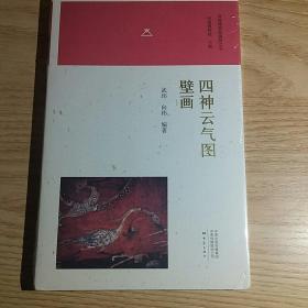 四神云气图壁画/河南博物院镇院之宝