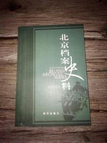 北京档案史料(2008.03)