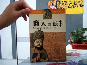 千年佛教经典系列:商人的故事