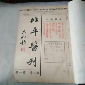 北平医刊(第三卷,1一12期合订本,原装)