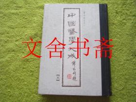 中国医学大成 [重刊订正本] 五 伤寒贯珠集,伤寒六经辩证治法 精装